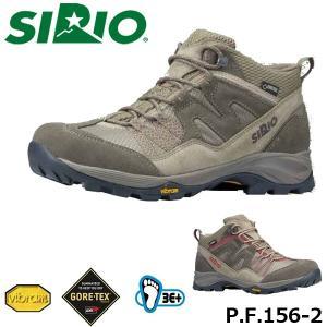 シリオ 登山靴 P.F.156-2 メンズ レディース ブーツ ミッドカット ゴアテックス 防水 トレッキングシューズ 3E+ 幅広 日本人専用 SIRIO SIRPF1562|hikyrm