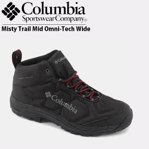 コロンビア Columbia ミスティトレイル ミッド オムニテックワイド ワイド幅 防水 MISTY TRAIL MID OMNI-TECH WIDE Shark YU3946011 国内正規品|hikyrm