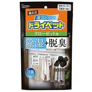 備長炭ドライペット 除湿剤 湿気取り 脱臭 シートタイプ クローゼット用 2枚入 hilife
