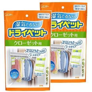 まとめ買い ドライペット 除湿剤 クローゼット用 2枚入×2個 hilife