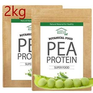 ピープロテイン ボタニカル 2kg(1kg×2袋) 純度100% ビーガン仕様に 無添加 えんどう豆プロテイン ノンフレーバー ビーガン ア|hilife