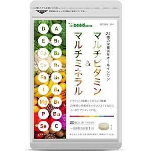 シードコムス マルチビタミン&マルチミネラル 約1ヶ月分 サプリ サプリメント 健康 美容 ビタミンA ビタミンB ビタミンC ビタミンD|hilife