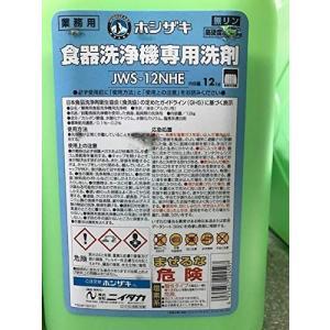 ホシザキ 業務用 食器洗浄機専用洗剤 JWS-12NHE 12kg hilife