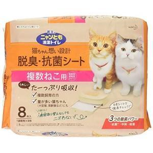 ニャンとも清潔トイレ 脱臭・抗菌シート 複数ねこ用 8枚入 猫用システムトイレシート システムトイレ用 hilife