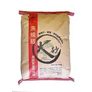 焼き砂 洗い砂 放射能検査済み 安全 高品質遠州珪砂 K砂 hilife