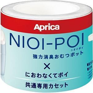 Aprica(アップリカ) 強力消臭紙おむつ処理ポット ニオイポイ NIOI-POI におわなくてポイ共通カセット 3個 2022671|hilife