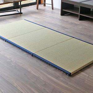 こうひん 日本製 縁つき 三分割畳 『セパレジオ』 爽やかない草が薫る国産い草表・引目織 幅88cm × 全長195.6cm 厚さ3.5cm|hilife
