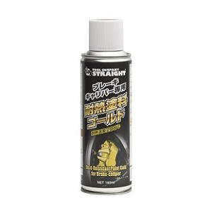 (STRAIGHT/ストレート) 耐熱塗料 ゴールド(ツヤあり) 160ml ブレーキキャリパー専用 36-091|hilife