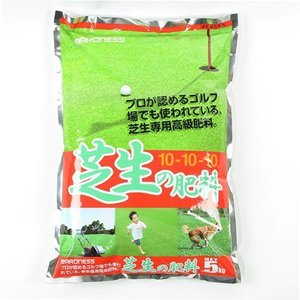 バロネス 芝生の肥料 5kg入り|hilife