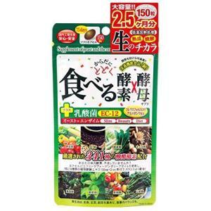 ジャパンギャルズ からだにとどく 食べる生酵素×生酵母 460mg×150粒|hilife