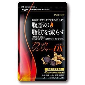 プリセプト ブラックジンジャーDX 機能性表示食品 60粒 (ダイエットサプリメント・粒タイプ) (単品)|hilife