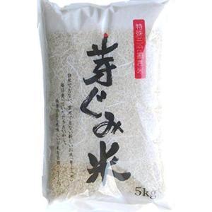 芽ぐみ米(特殊三分搗き米)5kg 品質保持のため出荷まで5日程度いただきます hilife