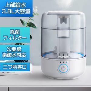 超音波加湿器 三段階霧量調整 抗菌ファイルター搭載 大容量3.8L 水タンク一体型 LEDライト機能...