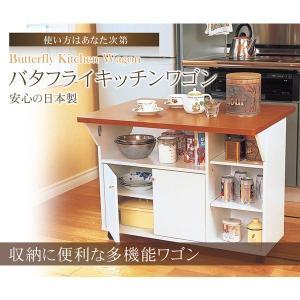 キッチンワゴン お値打ち便利☆バタフライキッチンワゴン:日本製 アイランドカウンター|himalaya2