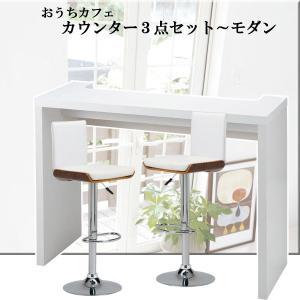 おうちカフェ バーカウンター3点セット(モダン)送料無料 テーブル+チェア himalaya2