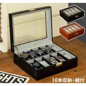 腕時計ケース ウォッチコレクションケース10本収納 himalaya