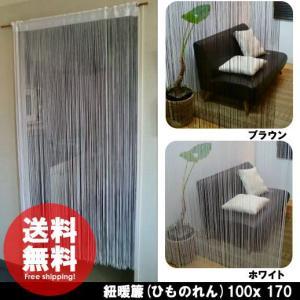 日本製 紐暖簾(ひものれん)100x170|himalaya