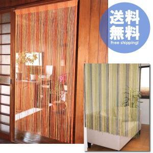 カラーひものれん(紐暖簾) 85cm×150cm|himalaya