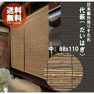 日本製外吊りすだれ 代萩(だいはぎ) 中 88x110|himalaya