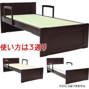 寝心地3タイプ!手すり付畳ベッド(シングル)高さ調節可能|himalaya