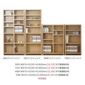 日本製書棚4サイズ共通価格|himalaya