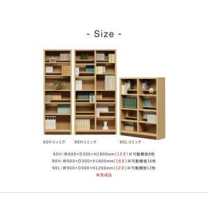 日本製書棚3サイズ共通価格|himalaya