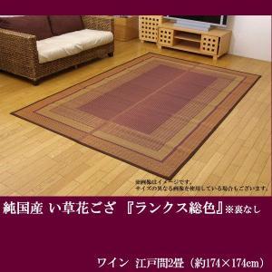 純国産 い草花ござカーペット 『ランクス総色』 ワイン 江戸間2畳約174×174cm花莚 はなむしろ|himalaya