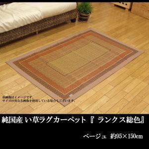 純国産 い草ラグカーペット 『ランクス総色』 ベージュ 約95×150cm|himalaya