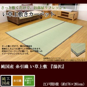 純国産 糸引織 い草上敷 『湯沢』 江戸間3畳(約176×261cm)|himalaya