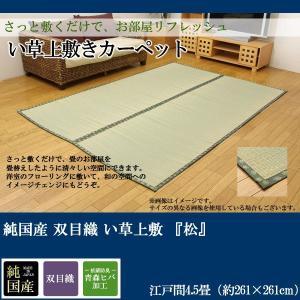 純国産 双目織 い草上敷 『松』 江戸間4.5畳(約261×261cm)|himalaya