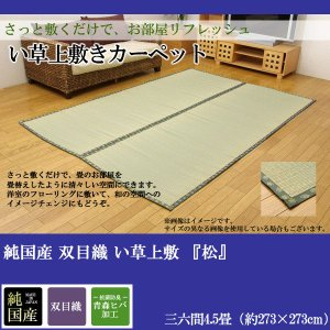 純国産 双目織 い草上敷 『松』 三六間4.5畳(約273×273cm)|himalaya
