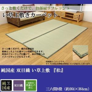 純国産 双目織 い草上敷 『松』 三六間8畳(約364×364cm)|himalaya