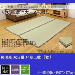 純国産 双目織 い草上敷 『松』 六一間4.5畳(約277×277cm)|himalaya