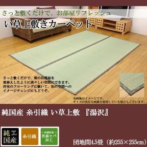 純国産 糸引織 い草上敷 『湯沢』 団地間4.5畳(約255×255cm)|himalaya