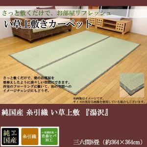 純国産 糸引織 い草上敷 『湯沢』 三六間8畳(約364×364cm)|himalaya