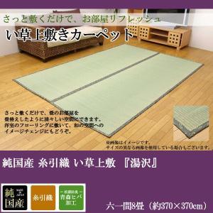 純国産 糸引織 い草上敷 『湯沢』 六一間8畳(約370×370cm)|himalaya