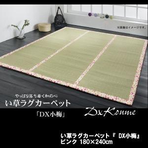 い草ラグカーペット 『DX小梅』 ピンク 約180×240cm(裏:不織布)|himalaya