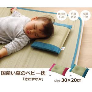 国産のイ草を使用したベビー、キッズサイズのイ草枕です。保育園のお昼寝用としてもおススメです。青森県の...