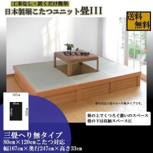日本製堀こたつユニット畳III-F  三畳120 167x247へりなし 80x120cmこたつ対応3帖 たたみ タタミ 天然い草 高床式収納 和室|himalaya