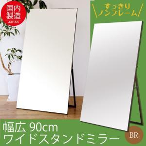 日本製大型ミラーフチなしワイドミラー幅90cm|himalaya