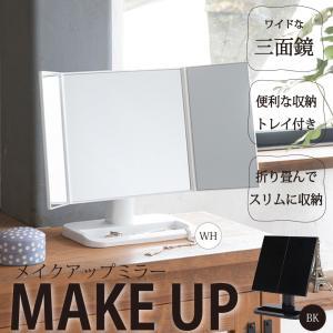 可愛いワイドな卓上三面鏡メイクアップミラー/鏡/メイク/折りたたみ/卓上ミラー/角度調整可能/完成品|himalaya