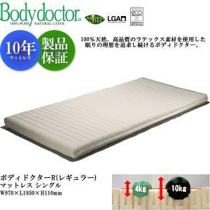 BodydoctorマットレスR レギュラーシングル|himalaya