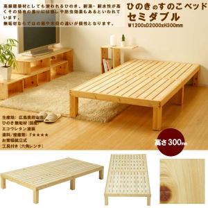 ひのきのすのこベッド セミダブル 高さ300mm NB01 日本製|himalaya