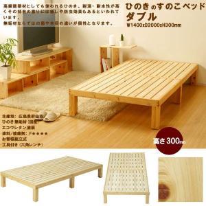 ひのきのすのこベッド ダブル 高さ300mm NB01 日本製|himalaya