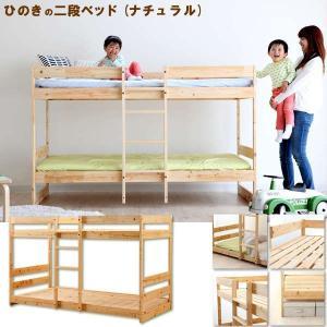 ひのきの二段ベッド(ナチュラル) 日本製 NH01 himalaya
