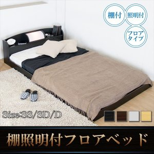 枕元照明付きフロアベッド セミシングル 日本製ポケットコイルスプリングマットレス付き送料無料 オール日本製 himalaya