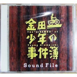 金田一少年の事件簿 Sound File 1996年 掘出しCD Fcd012 値下げ交渉あり|himalj