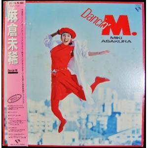 麻倉未稀 1985年 33 1/3rpm ステレオ 昭和アナログレコード FRe009|himalj