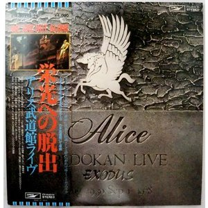 アリス 1986年 33 1/3rpm ステレオ 2枚組 昭和アナログレコード FRe012|himalj