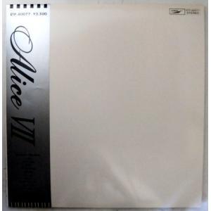 アリス 1977年 33 1/3rpm ステレオ 2枚組 昭和アナログレコード FRe013|himalj